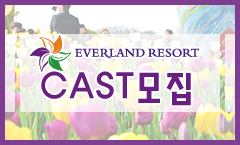 EVERLAND RESORT CAST ����